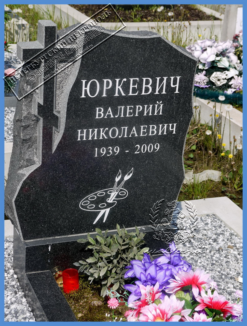 Юркевич Валерий Николаевич