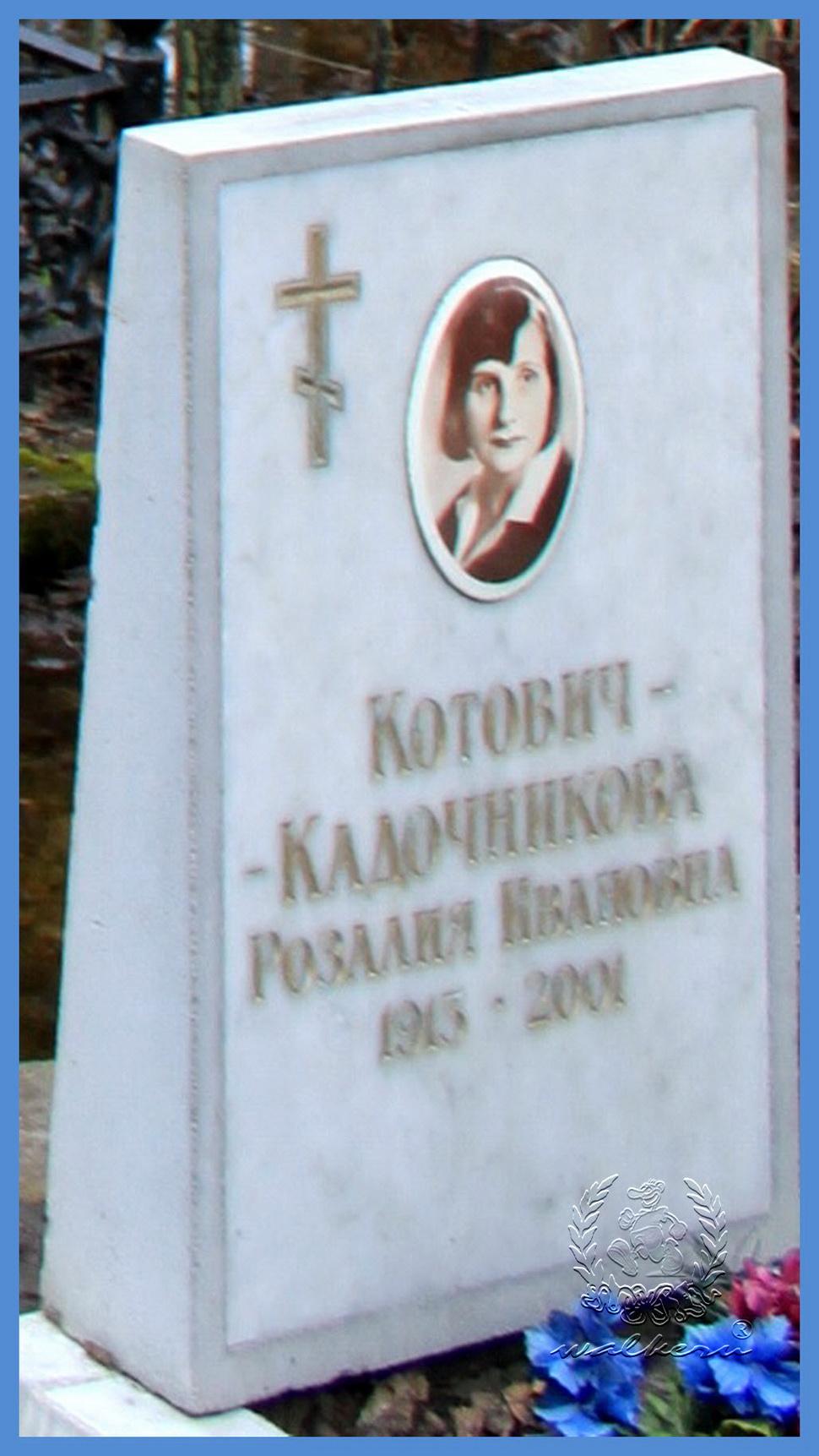 Котович Розалия Ивановна