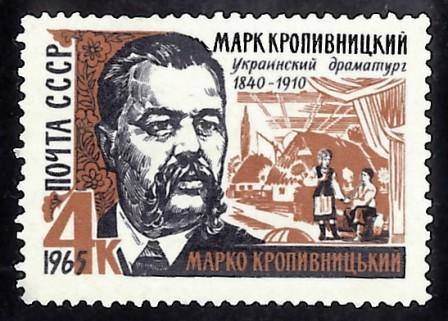Кропивницкий Марк Лукич