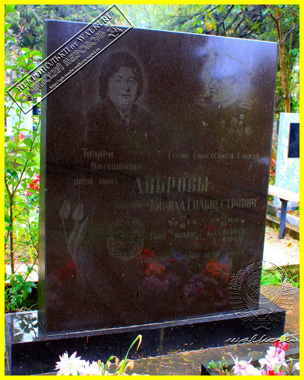 Дибров К.С.