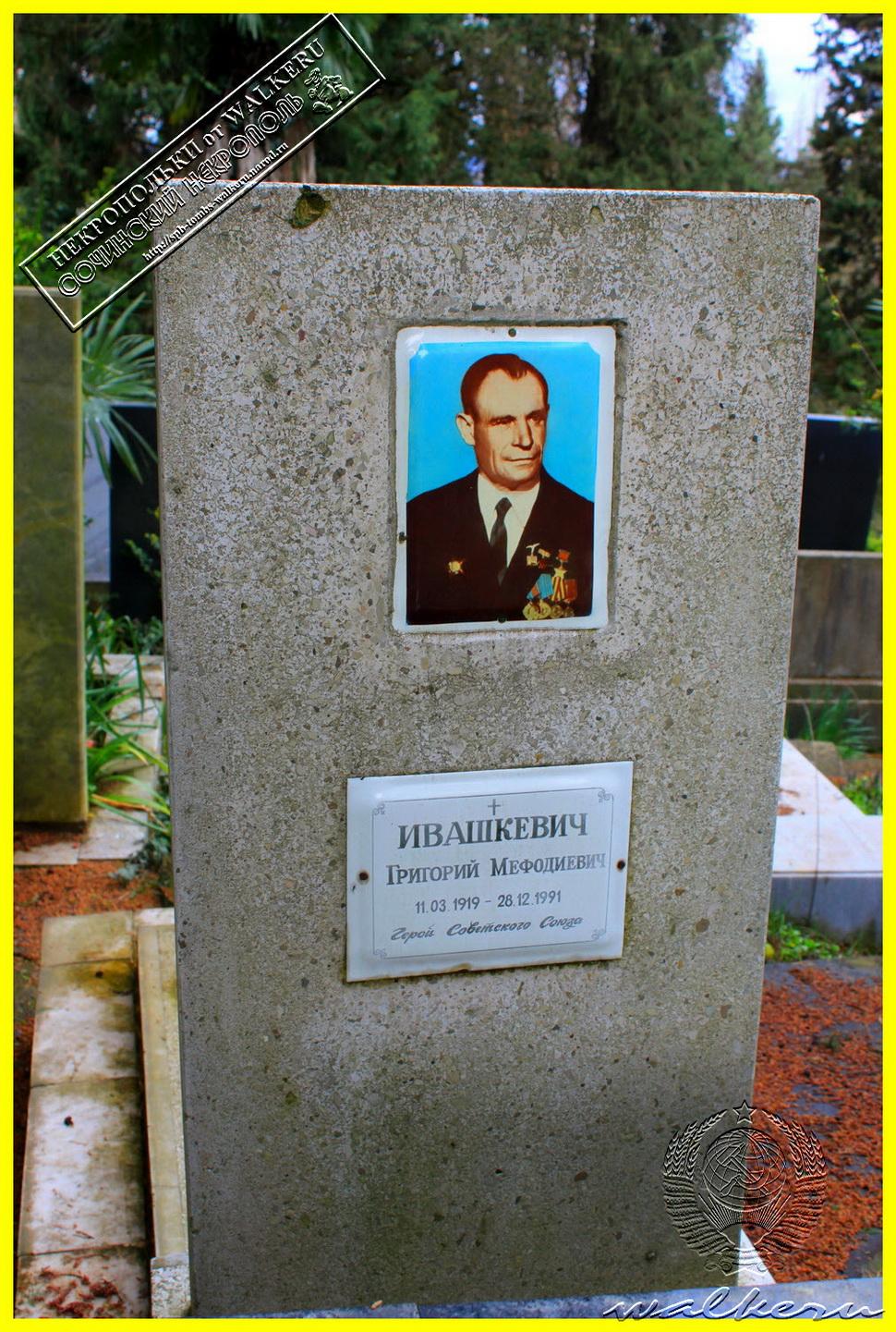 Ивашкевич Г.М.