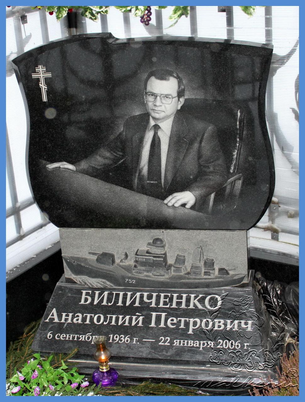 Биличенко Анатолий Петрович