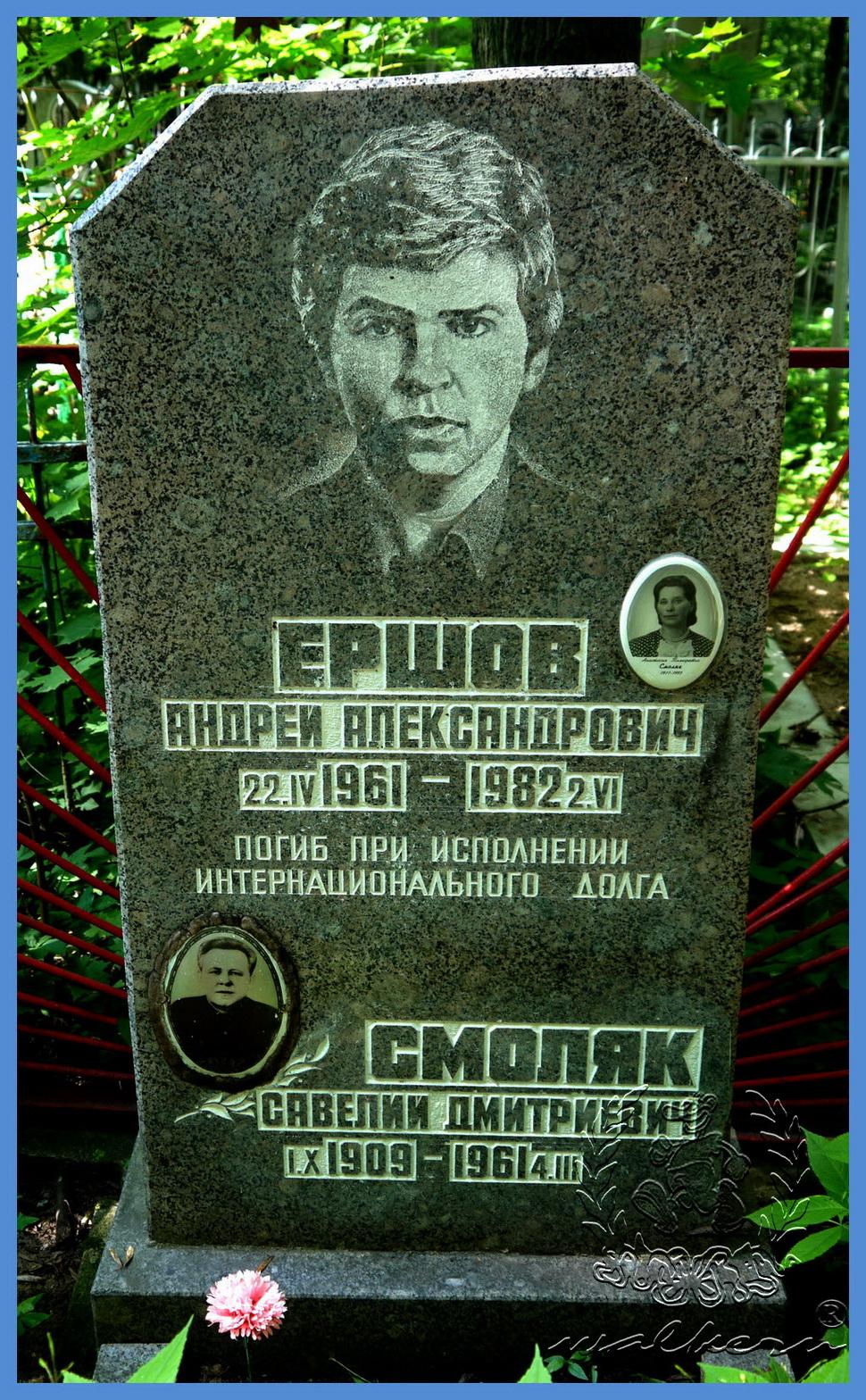 Ершов Андрей Александрович