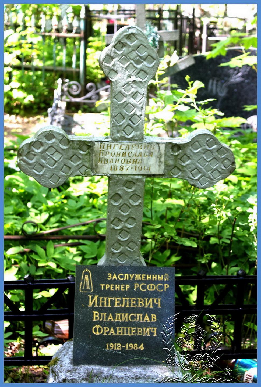 Ингелевич Владислав Францевич