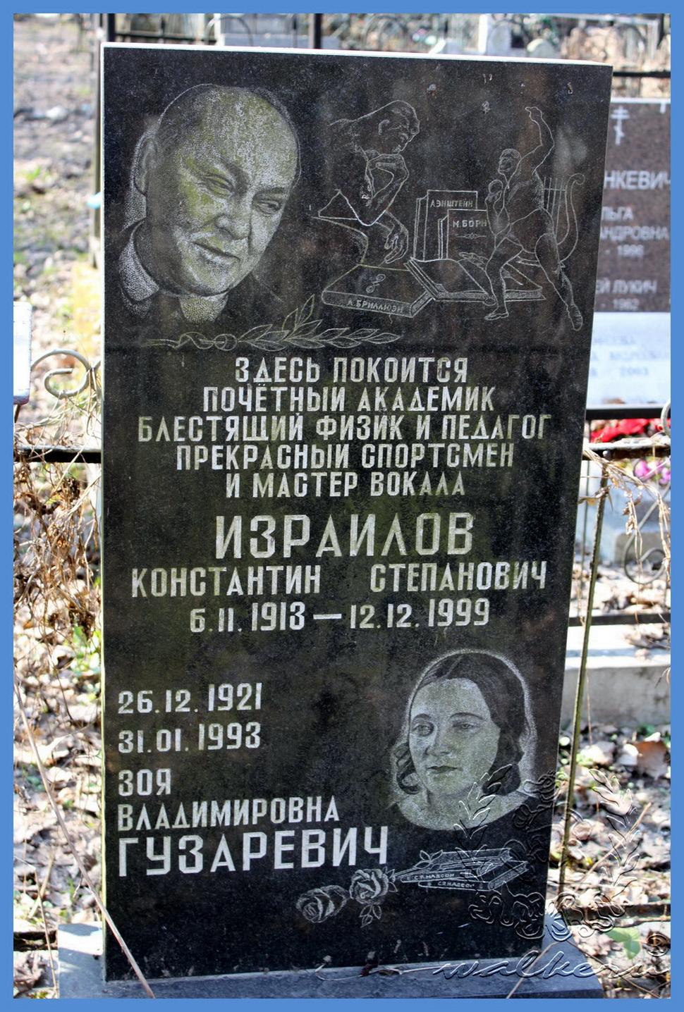 Израилов Константин Степанович