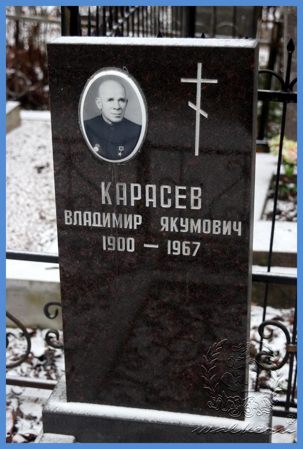 Карасёв Владимир Якумович