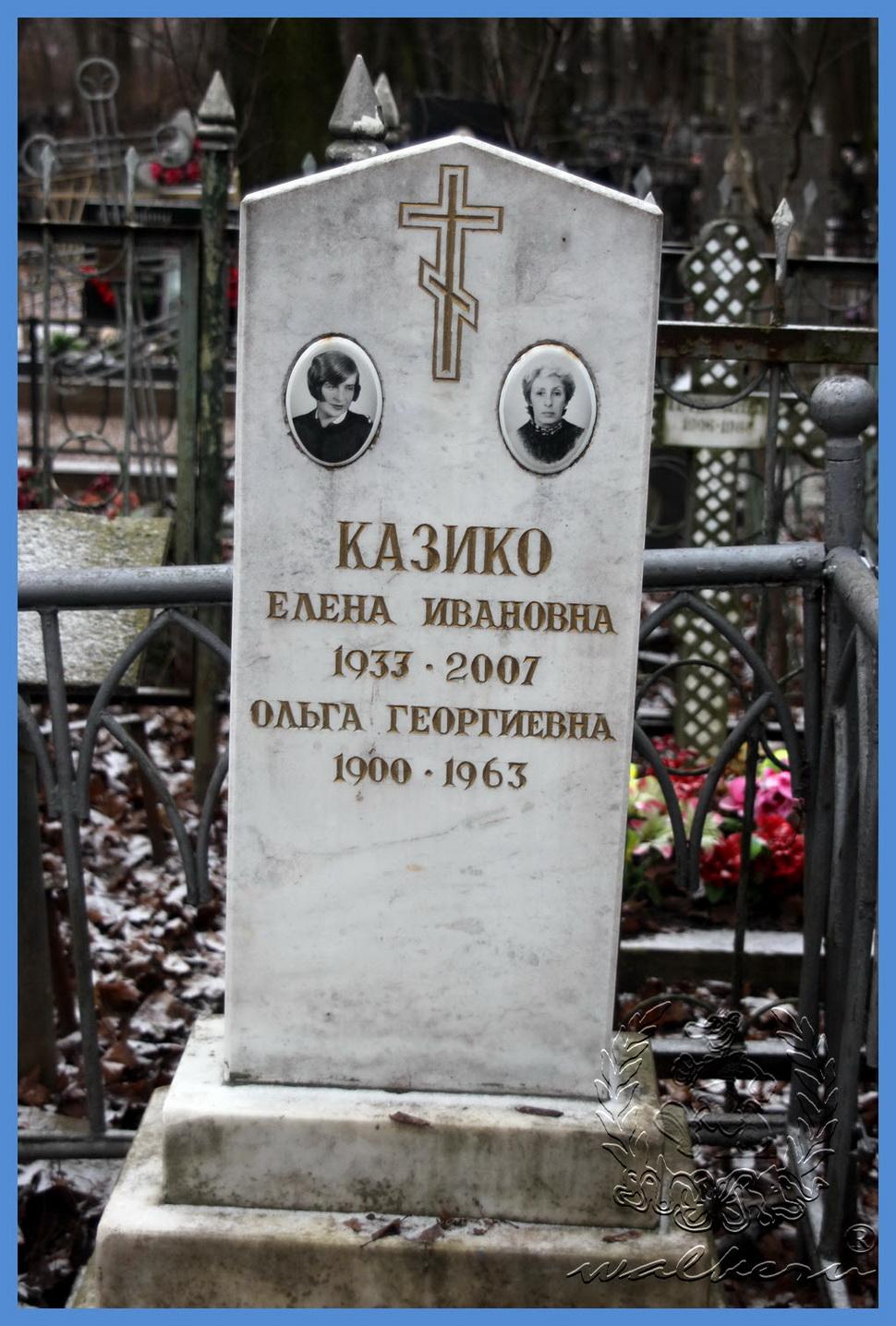 Казико Ольга Георгиевна