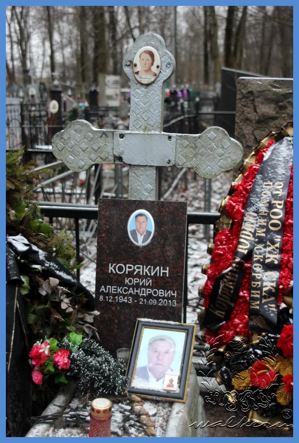 Корякин Юрий Александрович