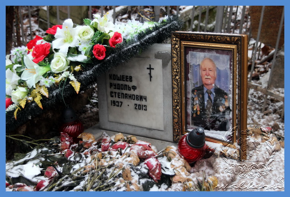 Кощеев Рудольф Степанович