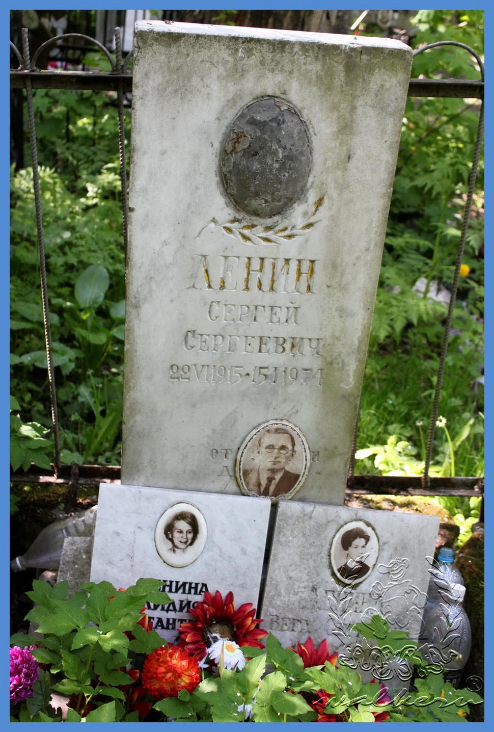 Ленин Сергей Сергеевич
