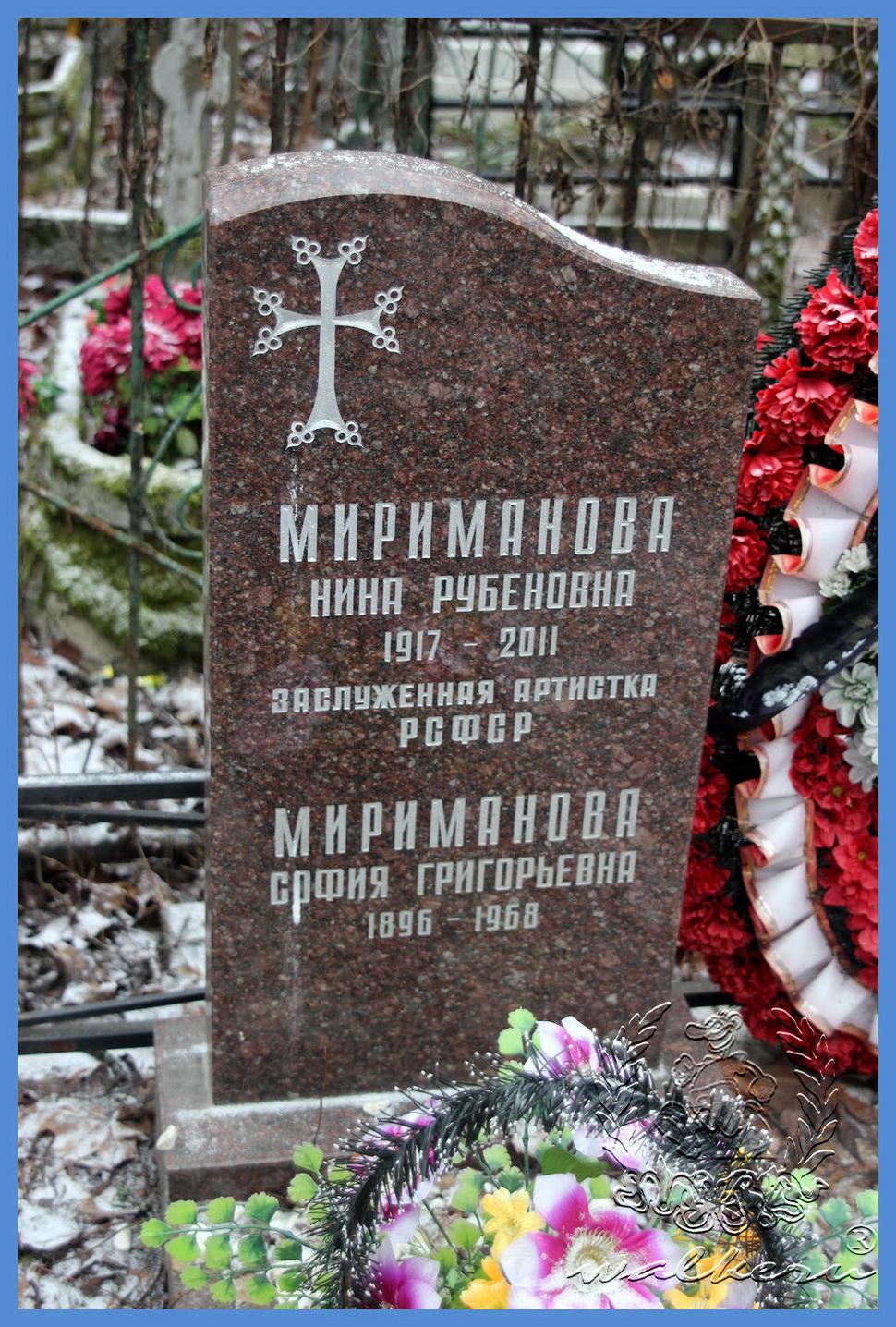 Мириманова Нина Рубеновна