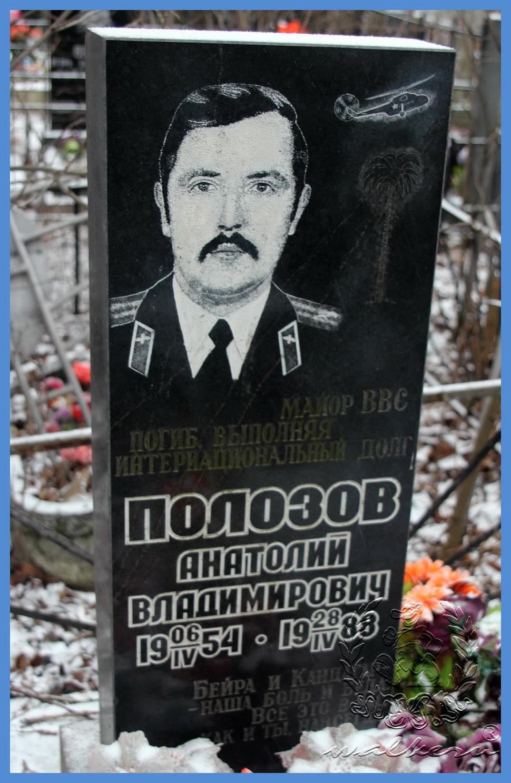 Полозов Анатолий Владимирович