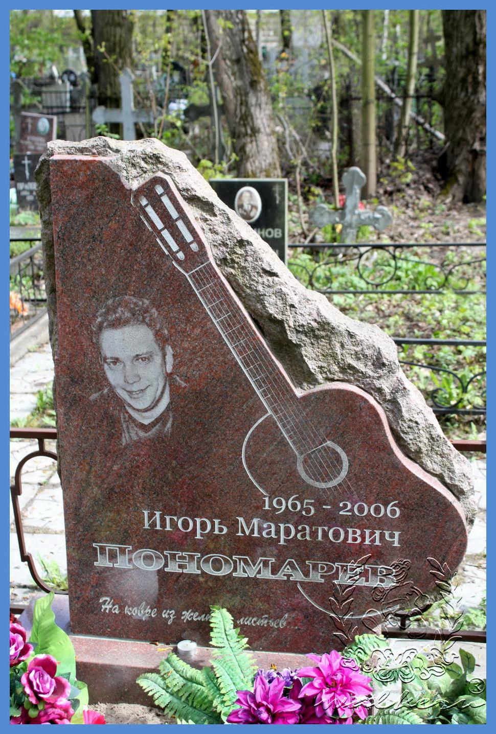Пономарёв Игорь Маратович