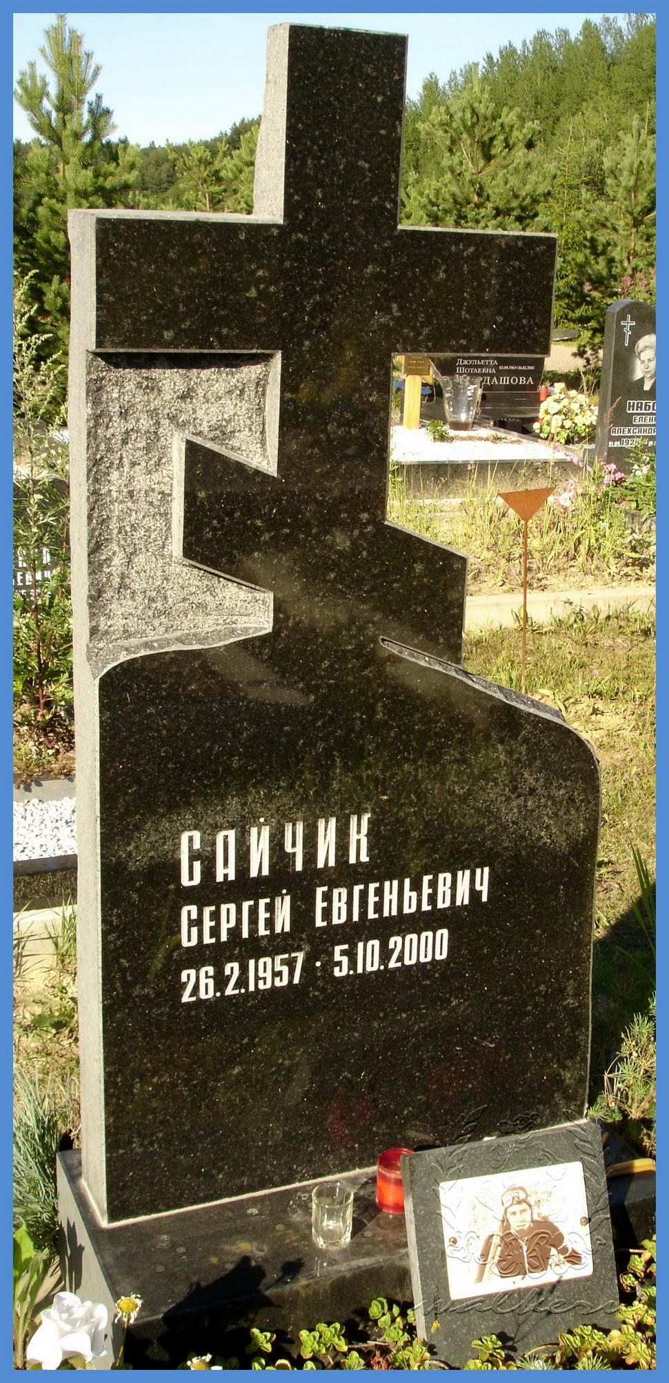 Сайчик Сергей Евгеньевич