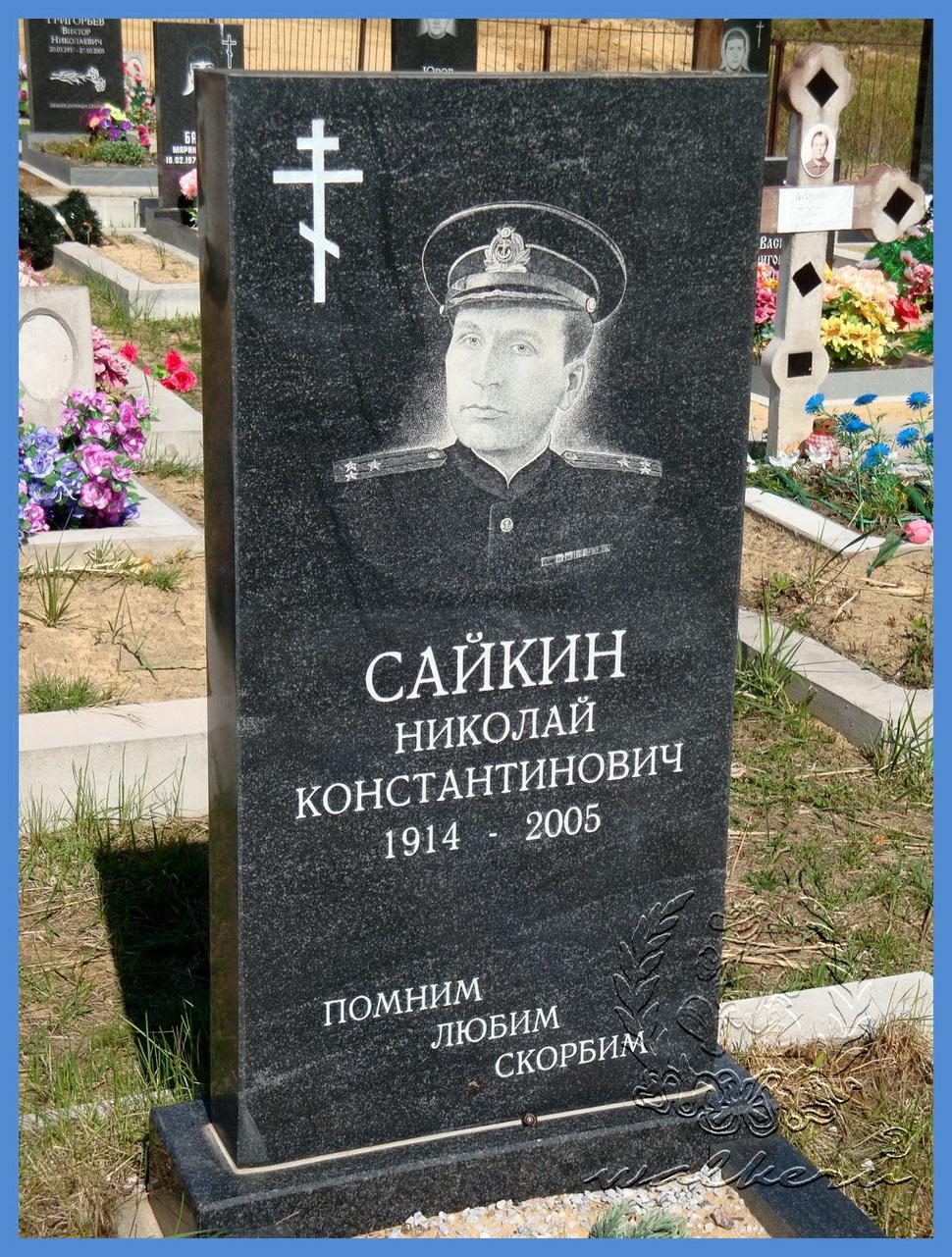Сайкин Николай Константинович