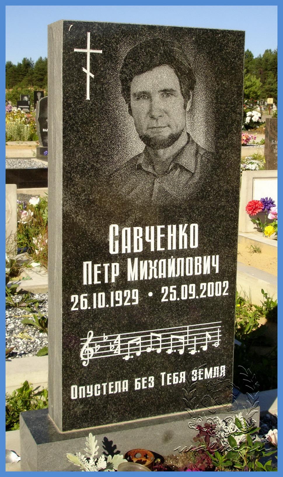 Савченко Пётр Михайлович