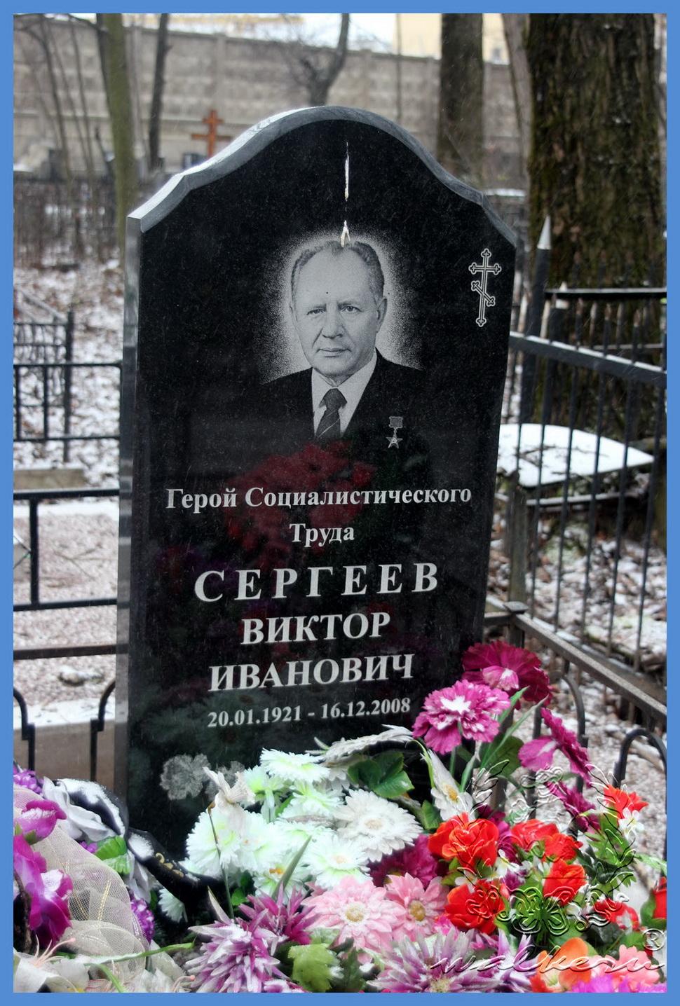 Сергеев Виктор Иванович