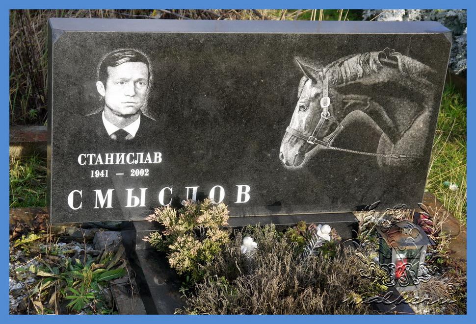 Смыслов Станислав Юрьевич