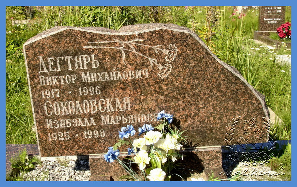 Соколовская Изабелла Марьяновна