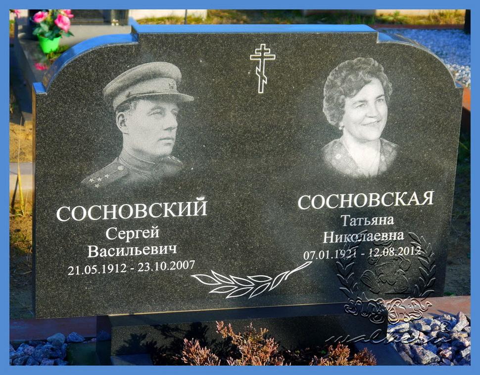 Сосновский Сергей Васильевич