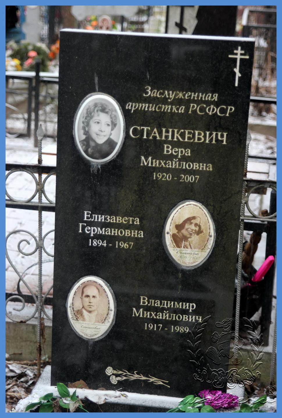 Станкевич Вера Михайловна