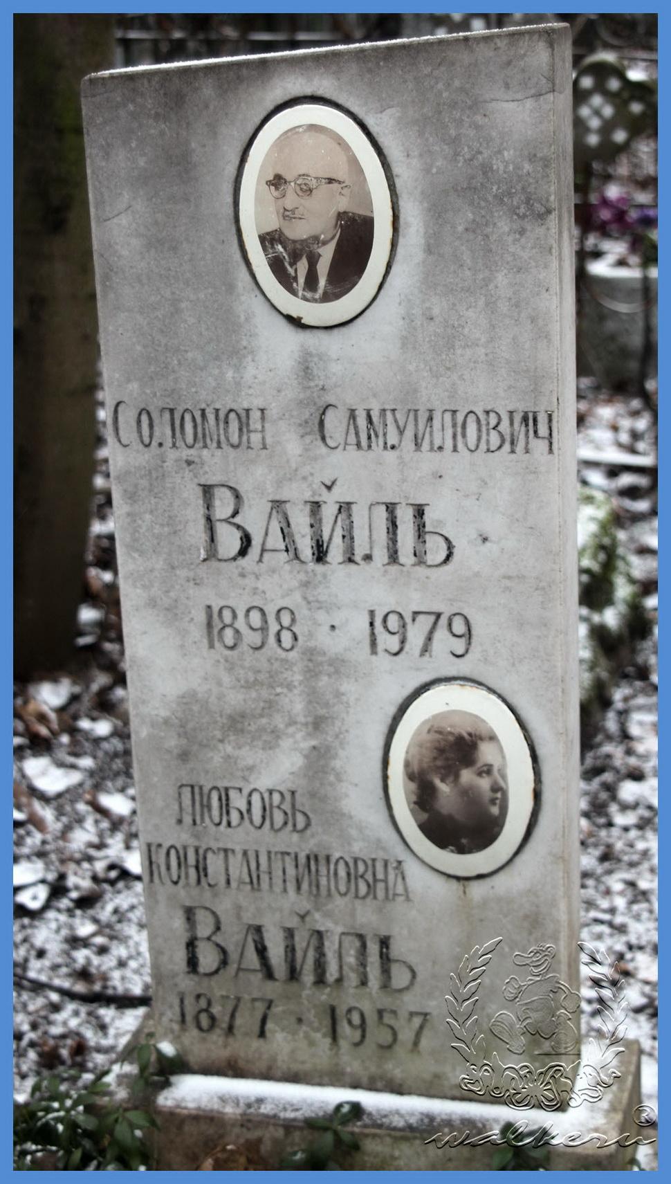 Вайль Соломон Самуилович