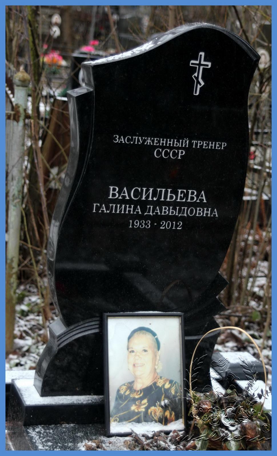 Васильева Галина Давыдовна