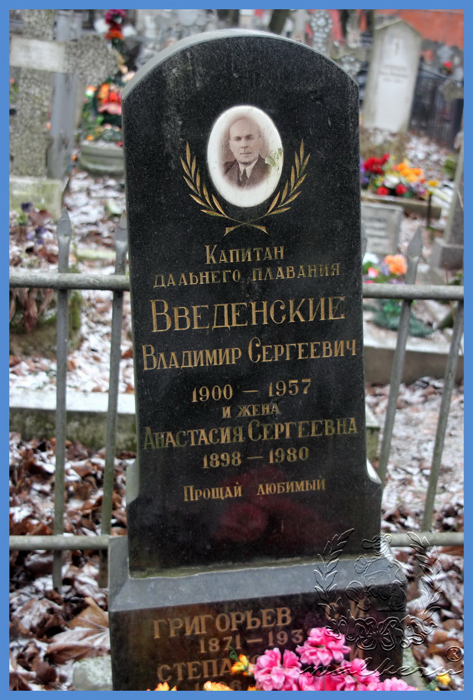 Введенский Владимир Сергеевич