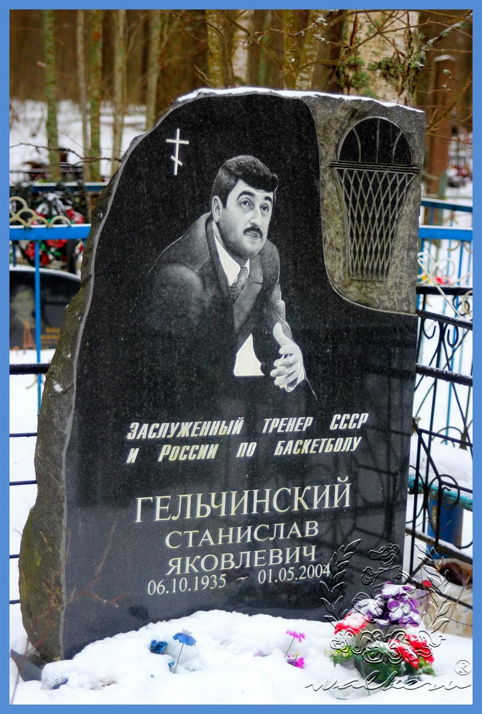 Гельчинский Станислав Яковлевич