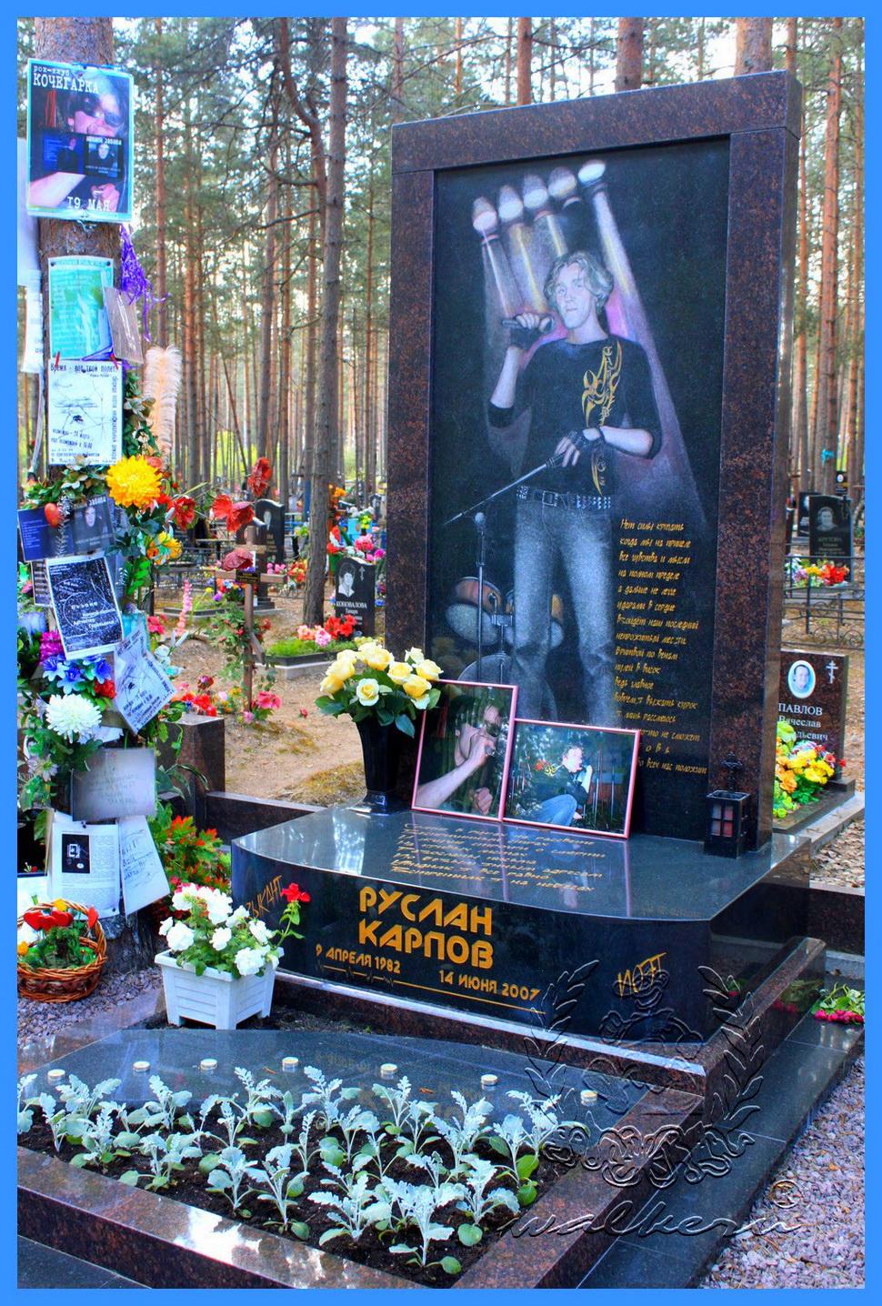 Карпов Руслан