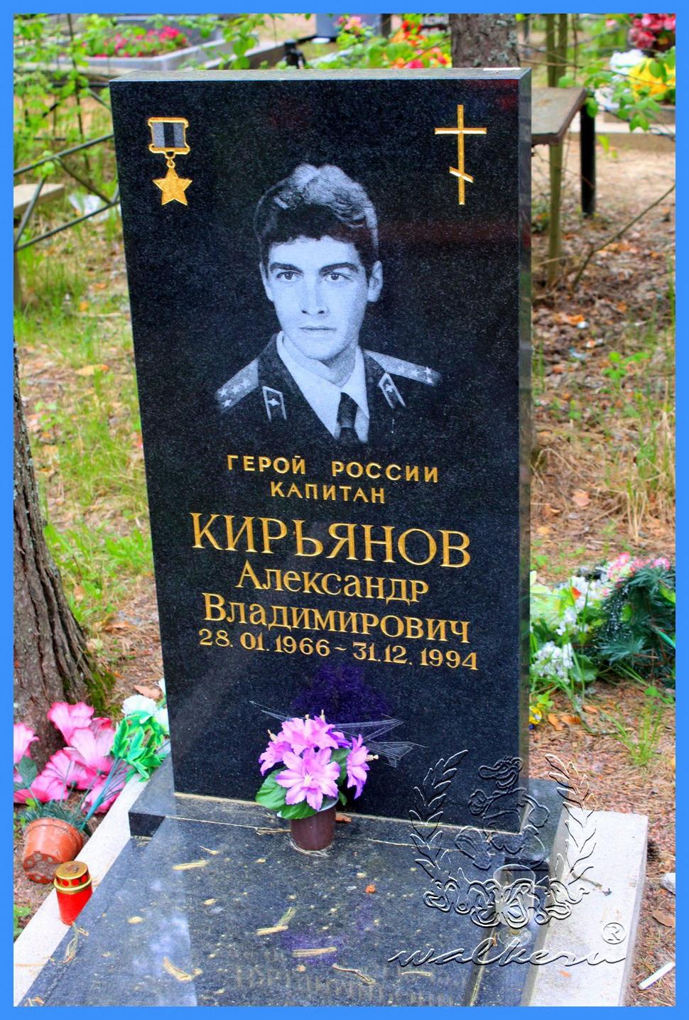 Кирьянов Александр Владимирович