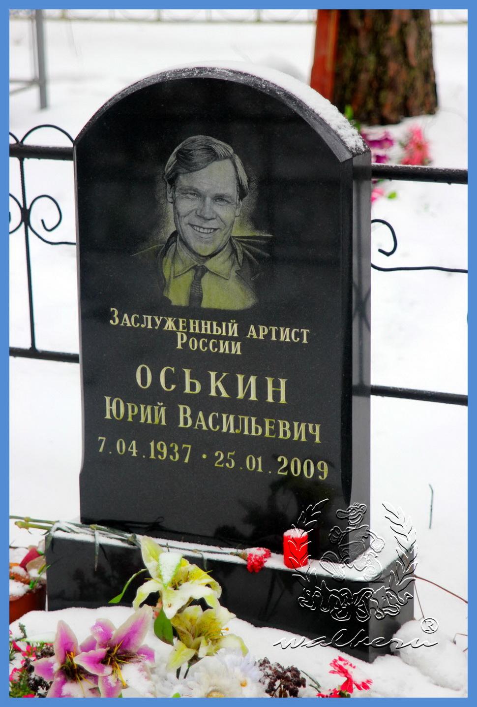 Оськин Юрий Васильевич