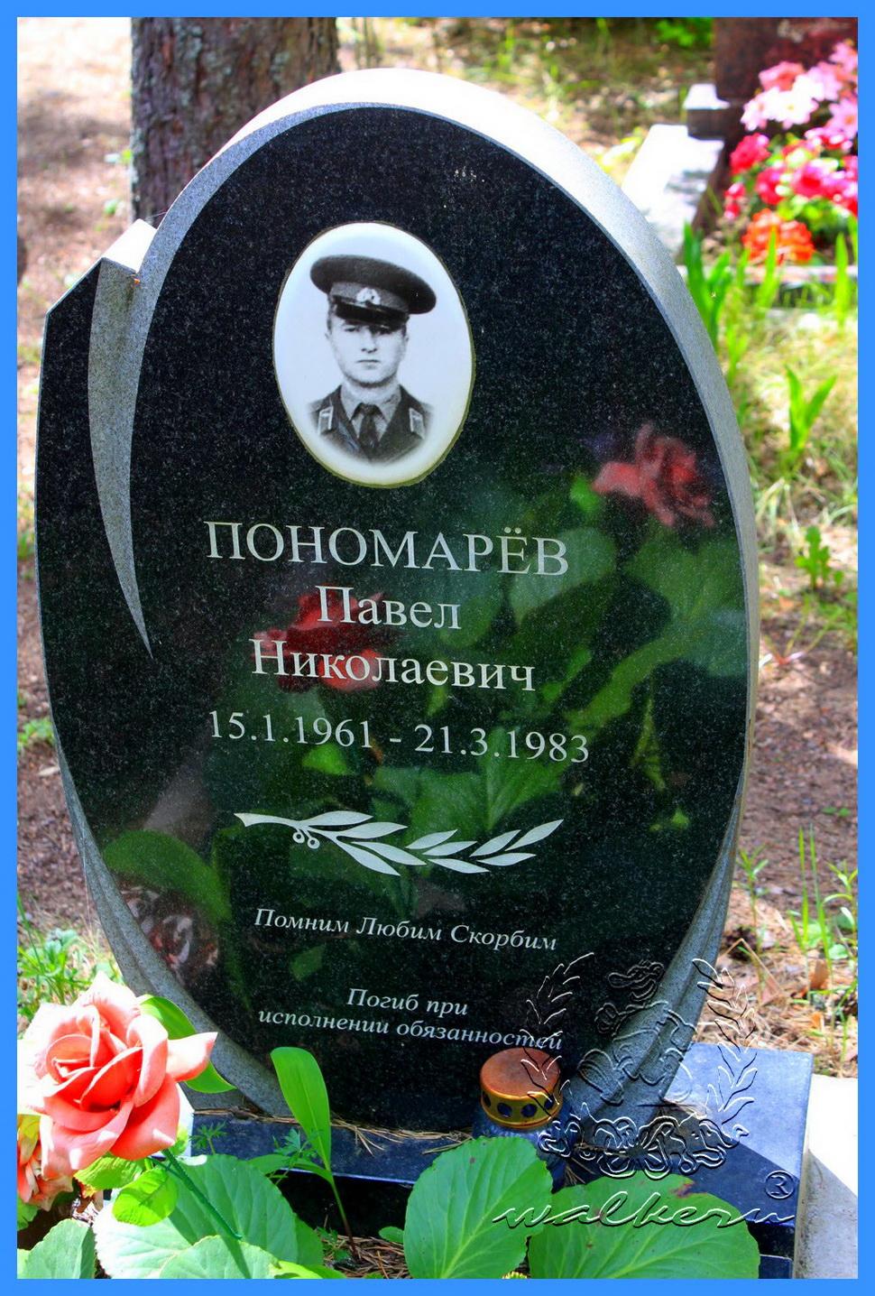 Пономарёв Павел Николаевич