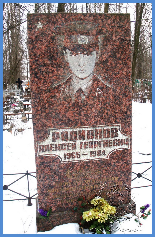Родионов Алексей Георгиевич