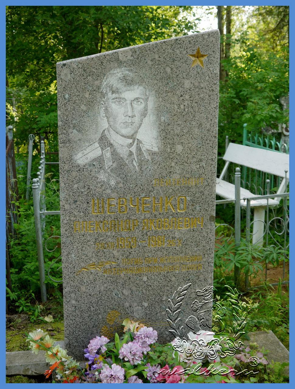 Шевченко Александр Яковлевич