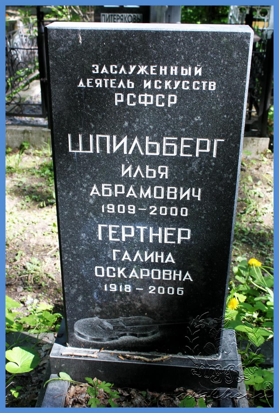 Шпильберг Илья Абрамович