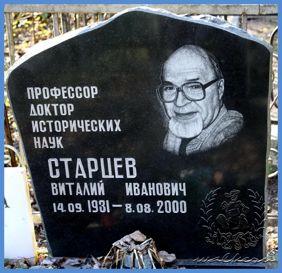 Старцев Виталий Иванович