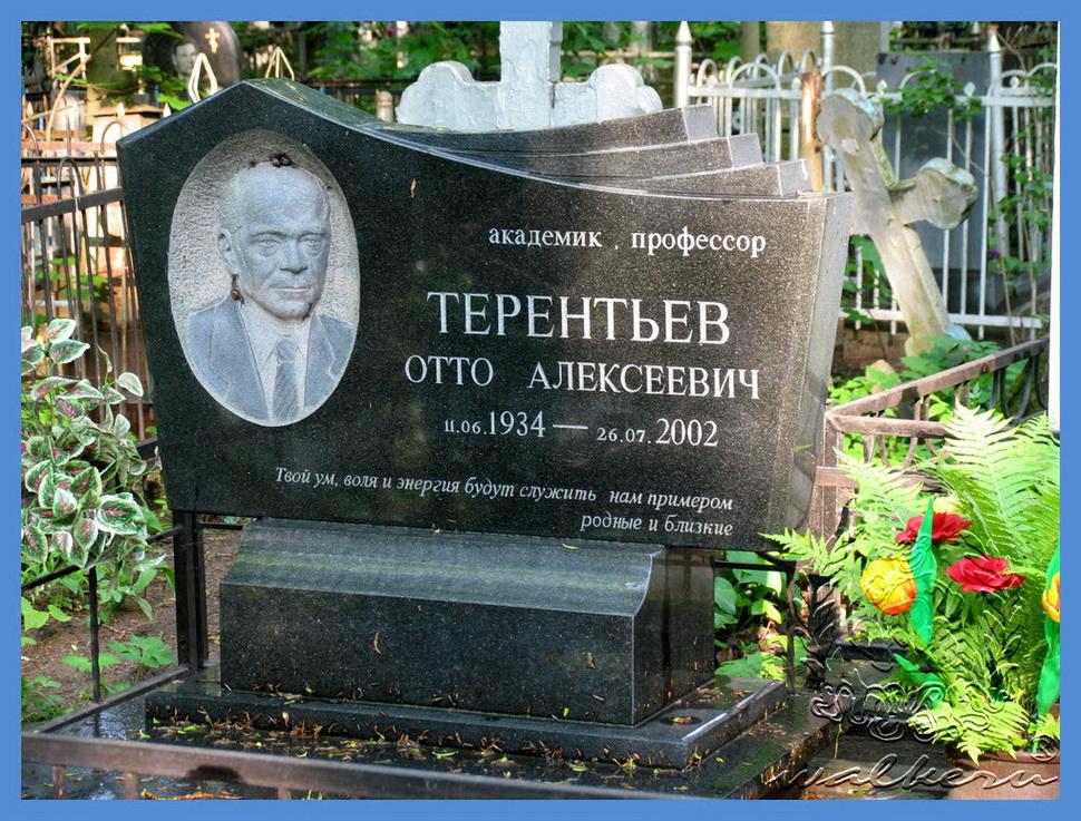 Терентьев Отто Алексеевич