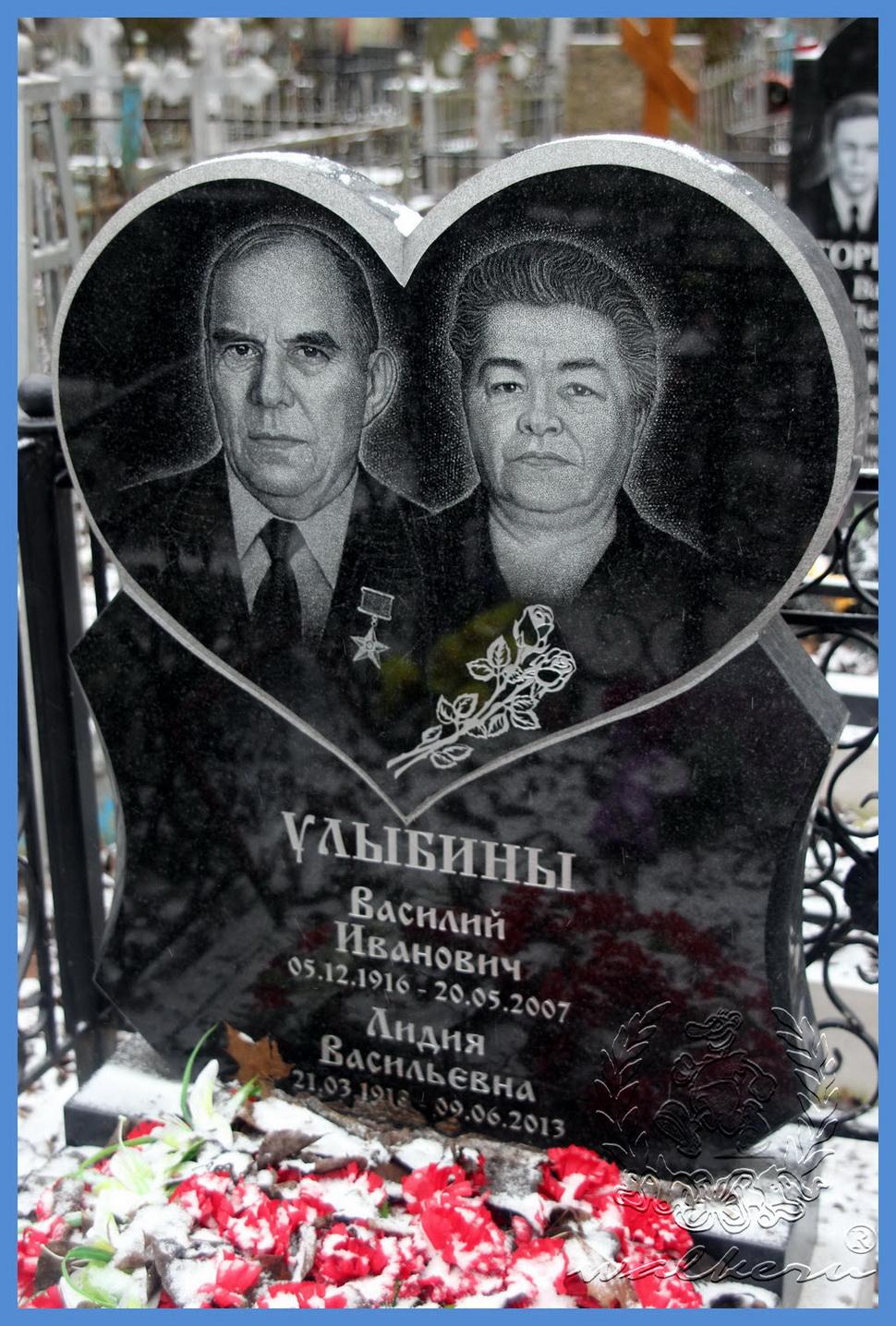 Улыбин Василий Иванович