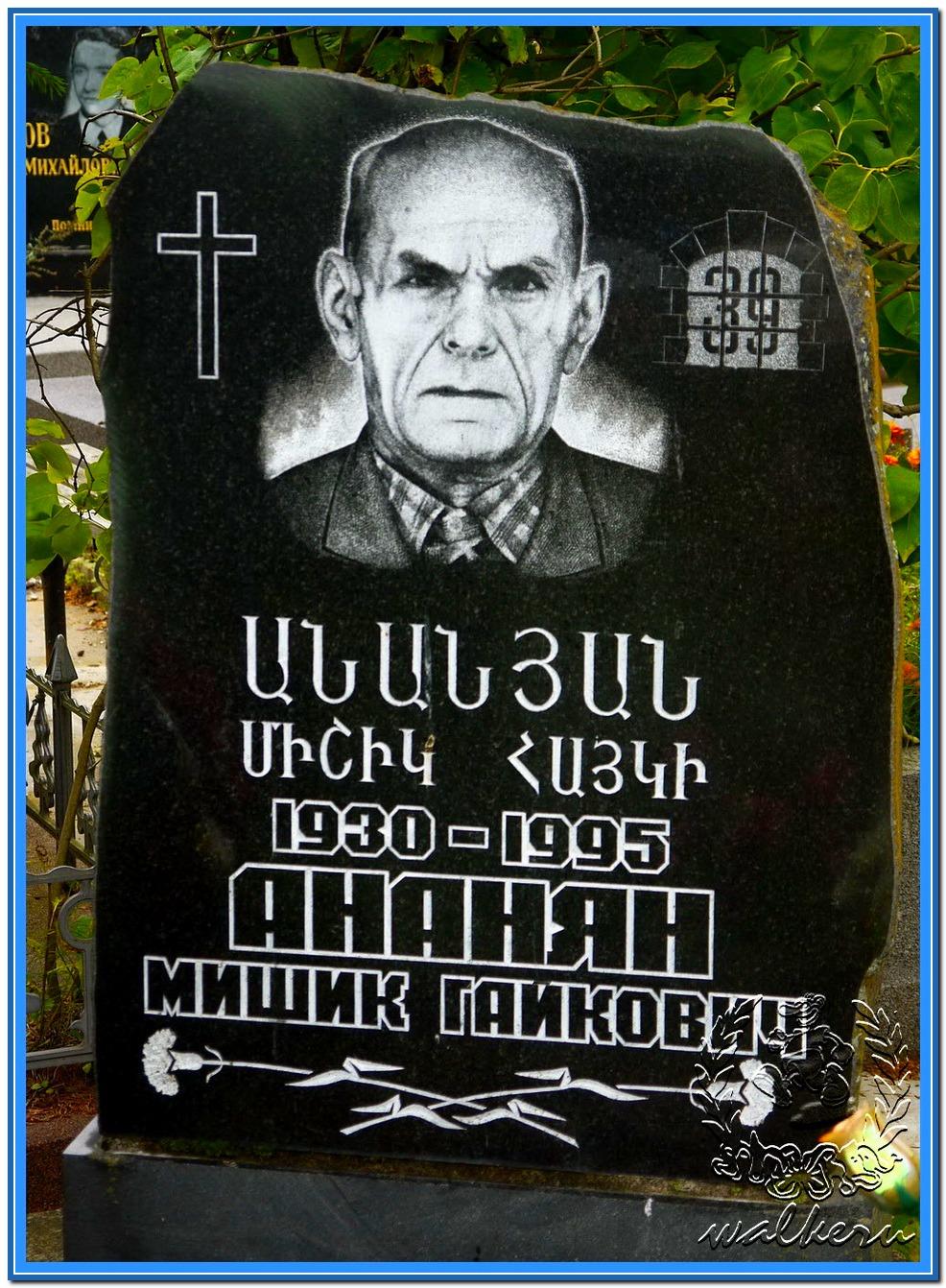 Ананян Мишак Гайкович