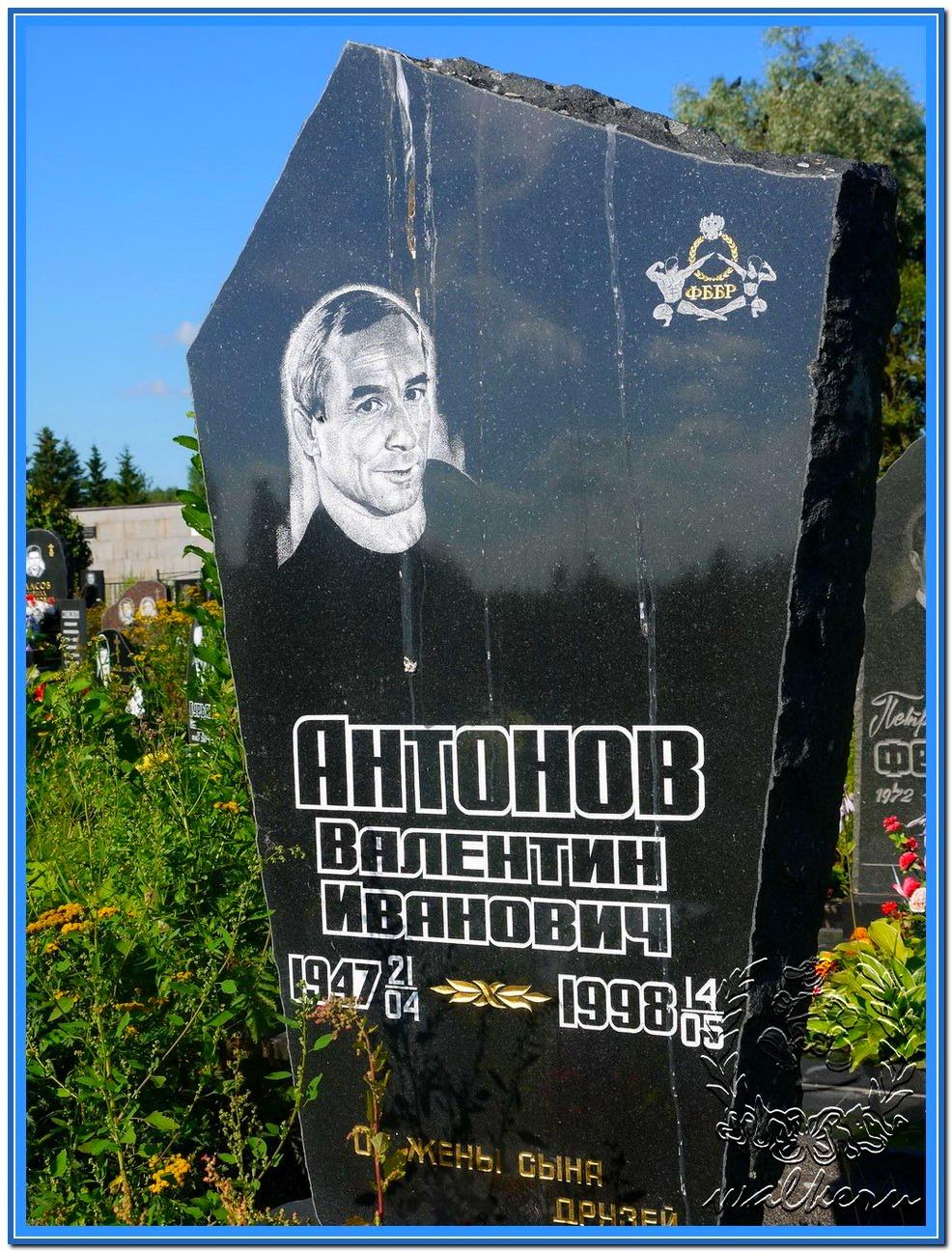 Антонов Валентин Иванович