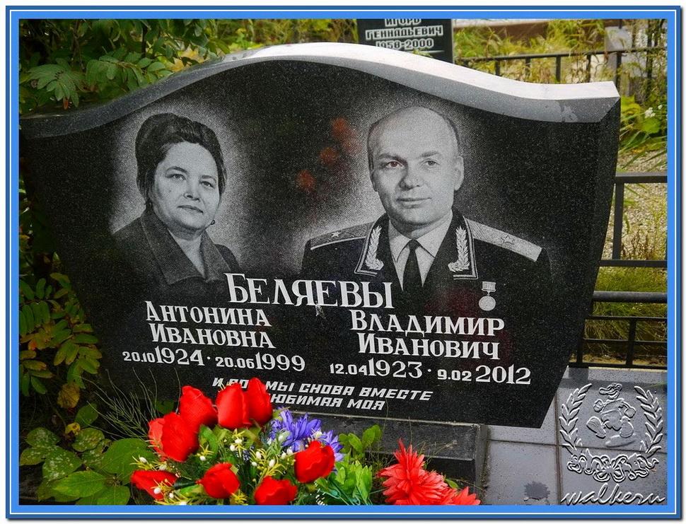 Беляев Владимир Иванович