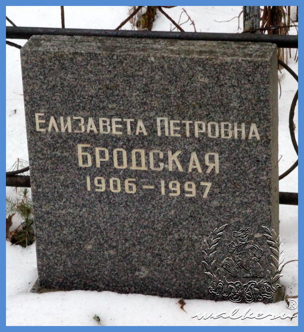 Бродская Елизавета Петровна