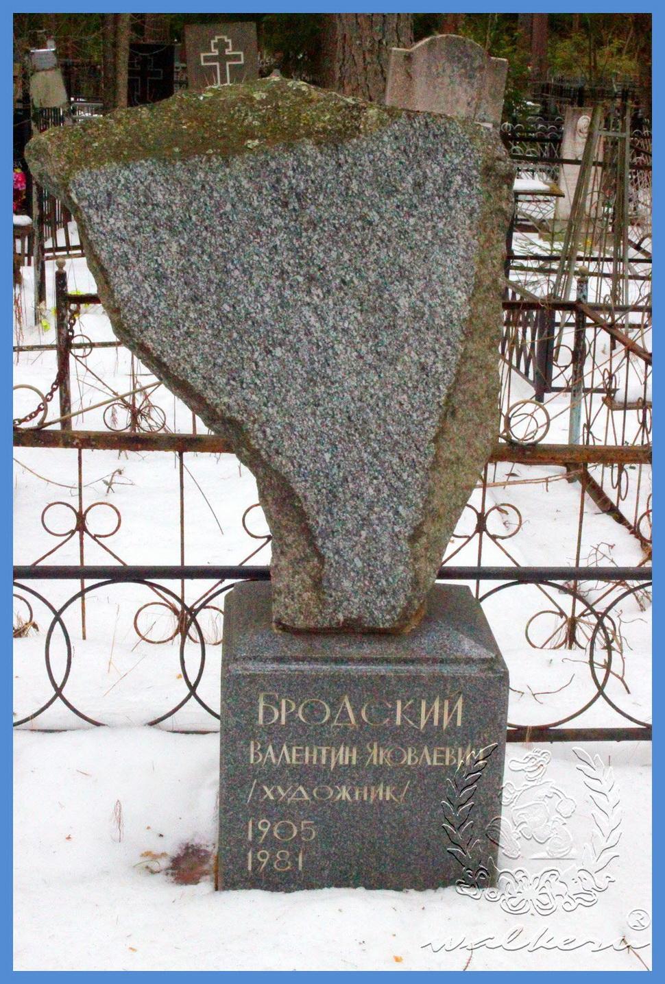 Бродский  Валентин Яковлевич