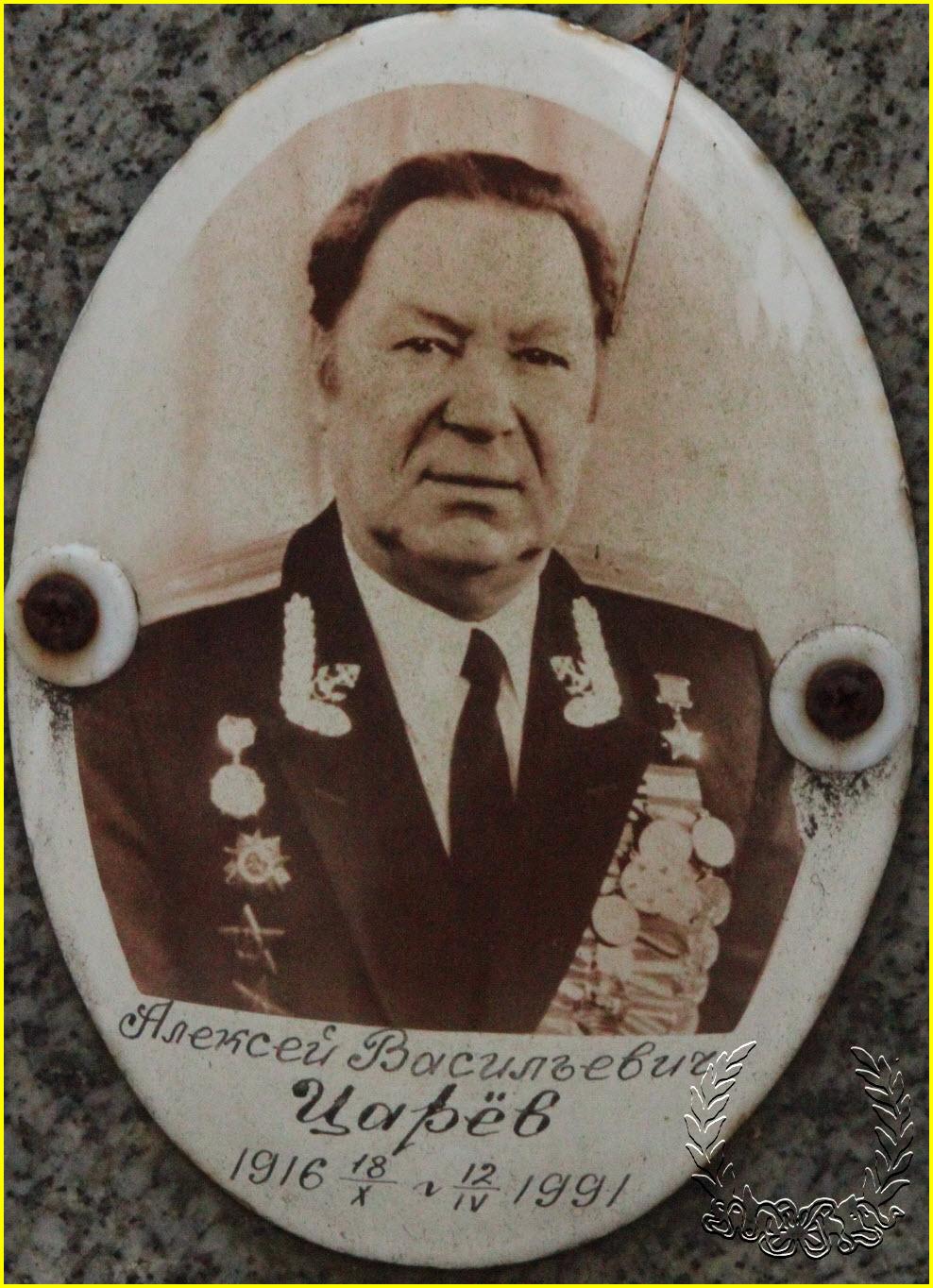 Царёв Алексей Васильевич