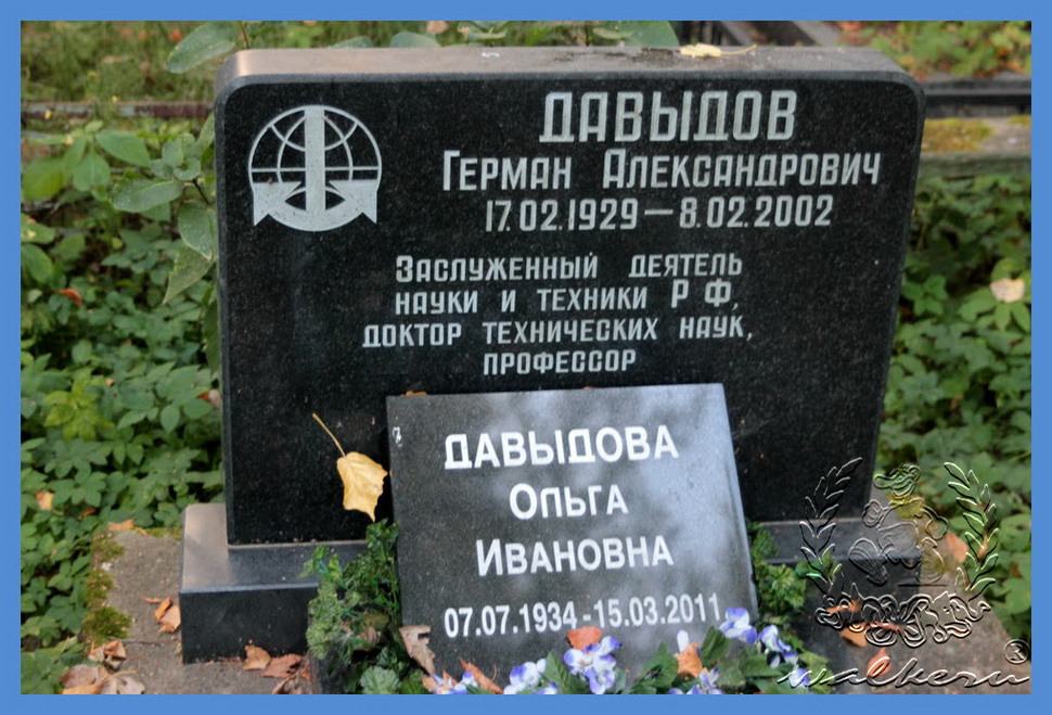 Давыдов Герман Александрович