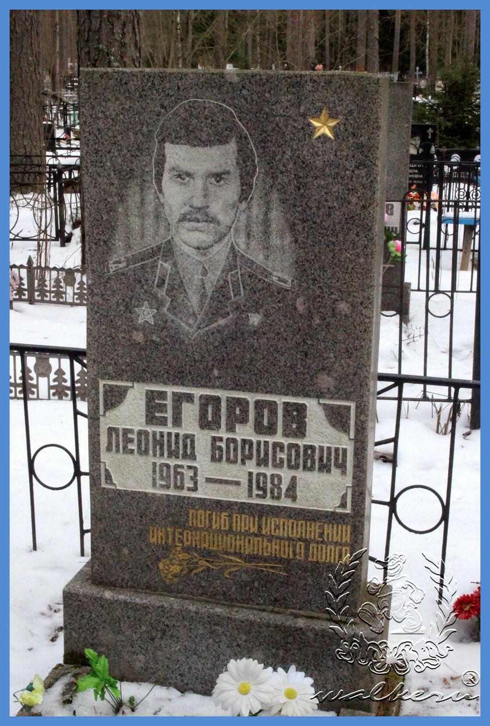 Егоров Леонид Борисович