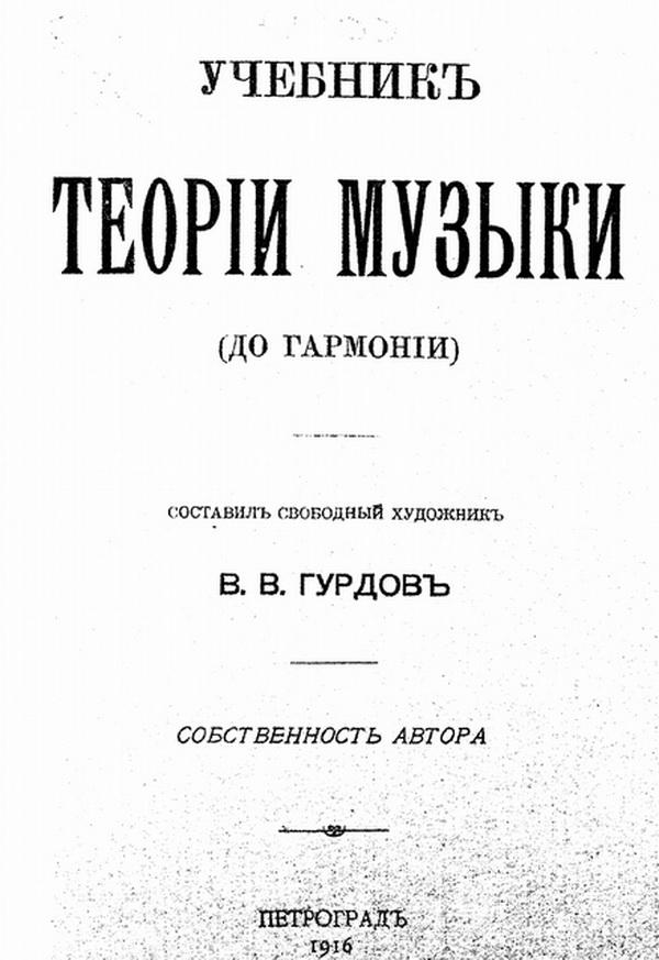 Гурдова-Тиме Анна Ивановна