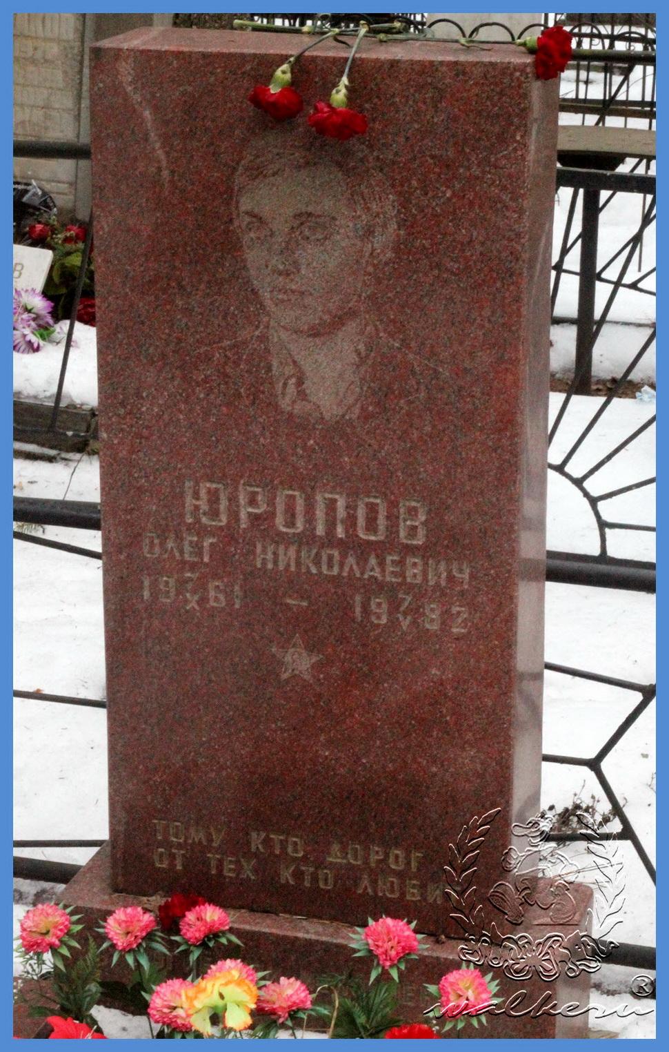 Юропов Олег Николаевич
