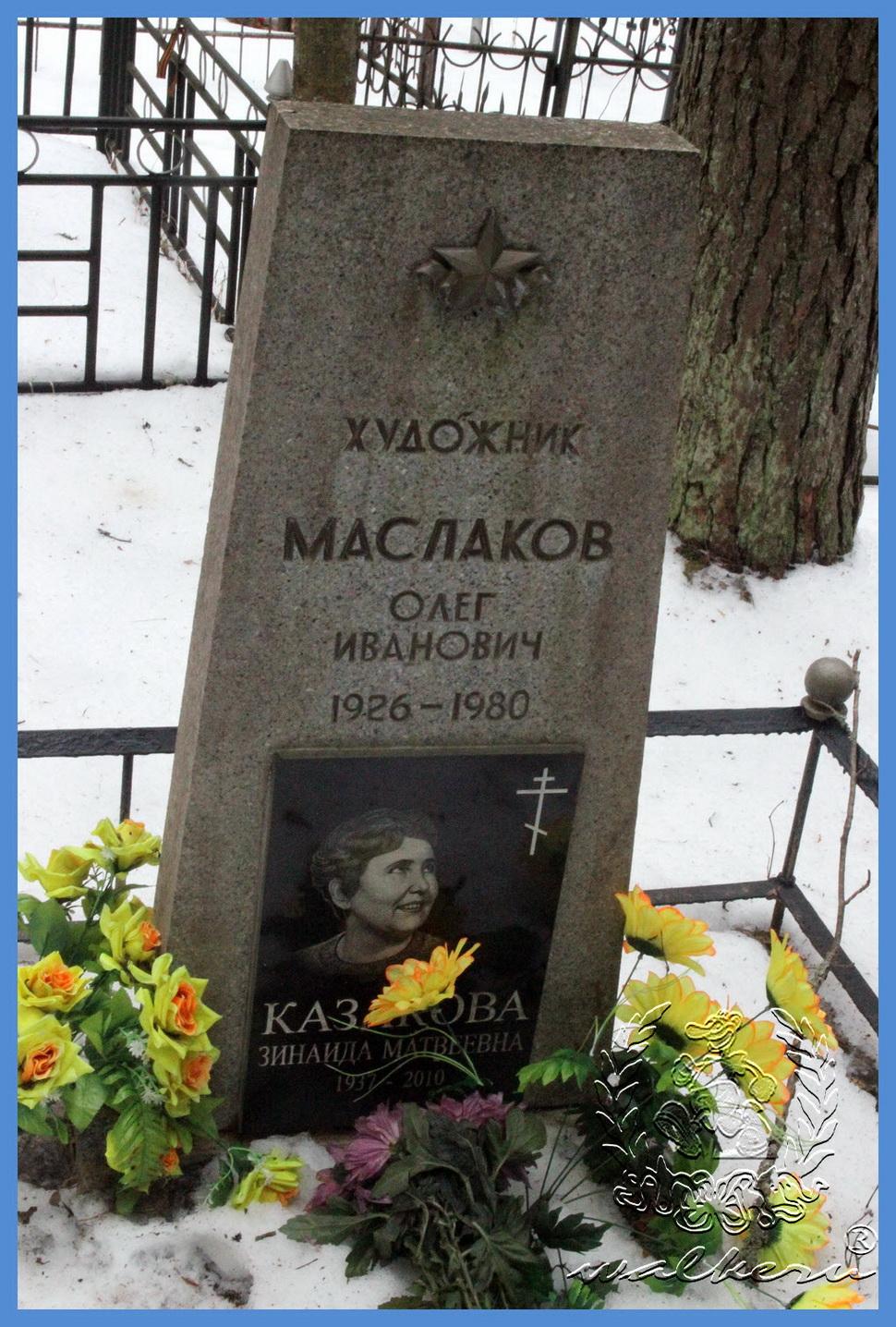 Маслаков Олег Иванович